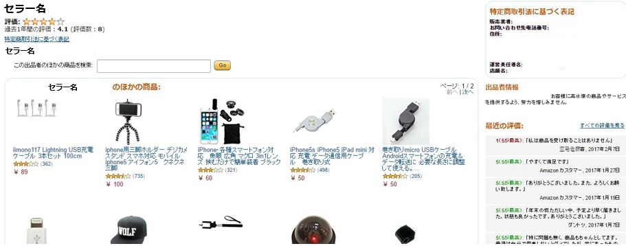 amazonpage