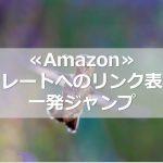 ≪Amazon≫モノレートへのリンク表示で一発ジャンプ