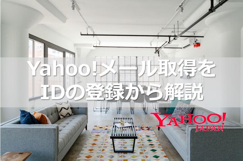 Yahoo!メール取得をIDの登録から解説