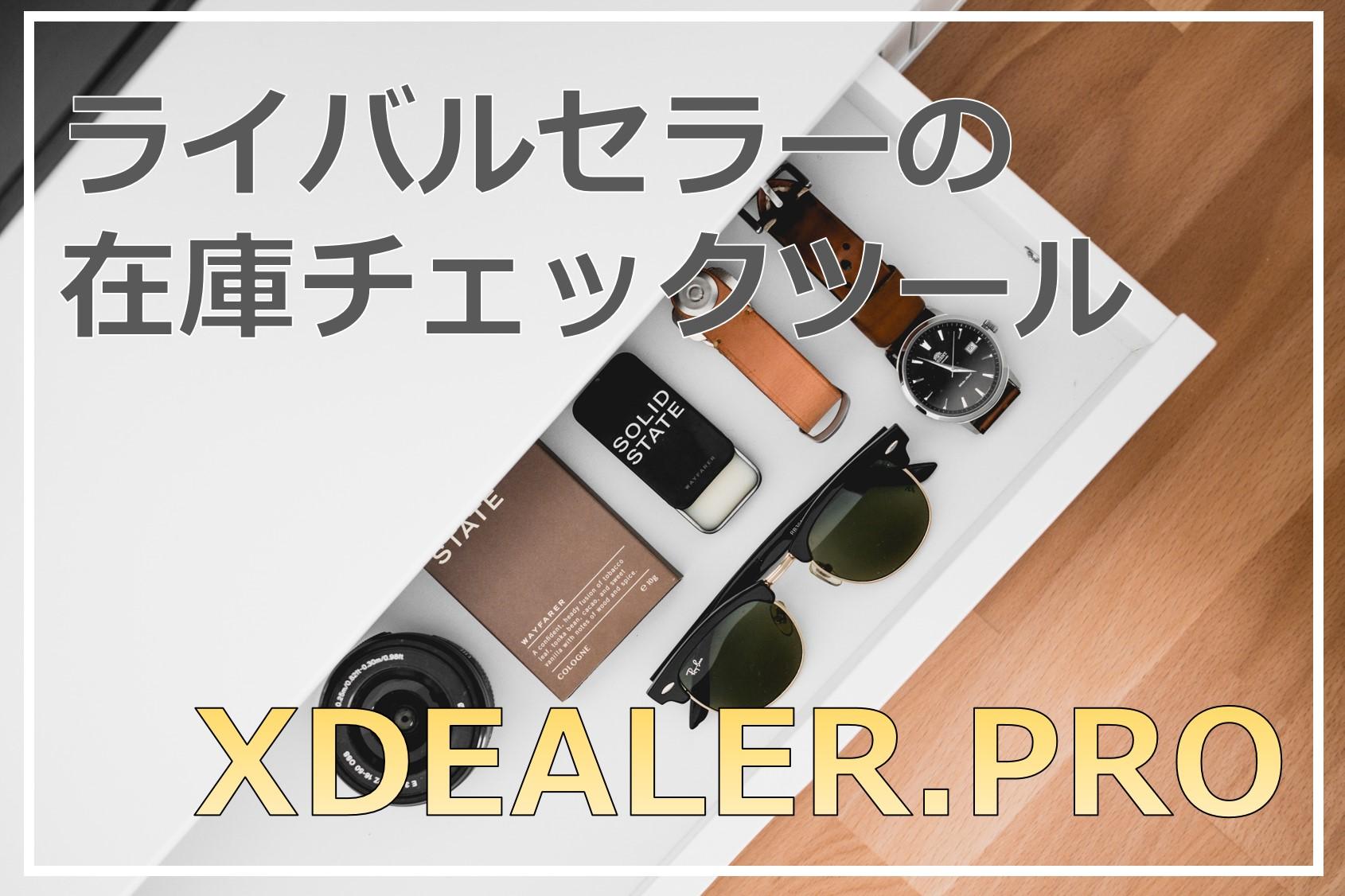 ライバルセラーの在庫が見えるツール『XStock3』が『XDEALER.PRO』に