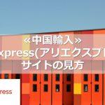 ≪中国輸入≫AliExpress(アリエクスプレス)サイトの見方