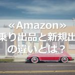≪Amazon≫相乗り出品と新規出品の違いとは?