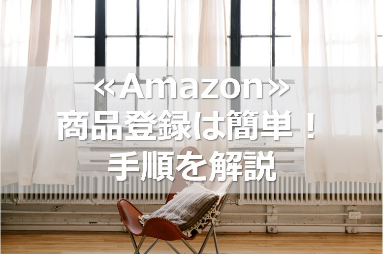 ≪Amazon≫商品登録は簡単!手順を解説