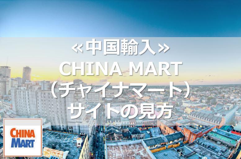 ≪中国輸入≫CHINA MART(チャイナマート)サイトの見方
