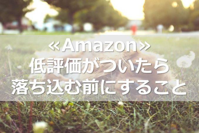 amazon-dislikes