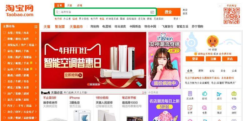 taobao-search