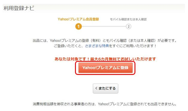 yahoo-aouction-acount