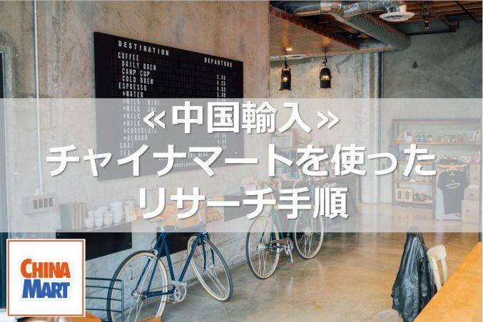 chinamart_research