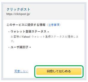 click-post