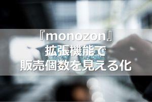 monozon
