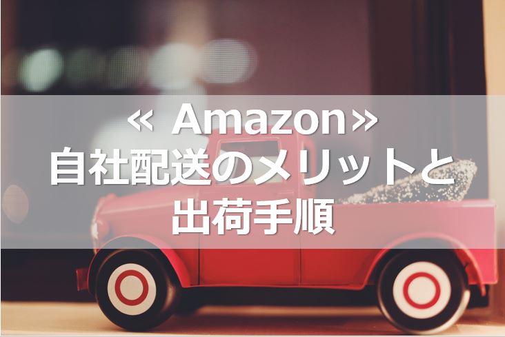 ≪Amazon≫自社配送のメリットと出荷手順