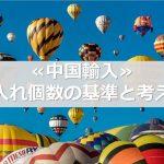 ≪中国輸入≫仕入れ個数の基準と考え方