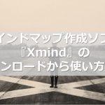 マインドマップ作成ソフト『Xmind』のダウンロードから使い方まで
