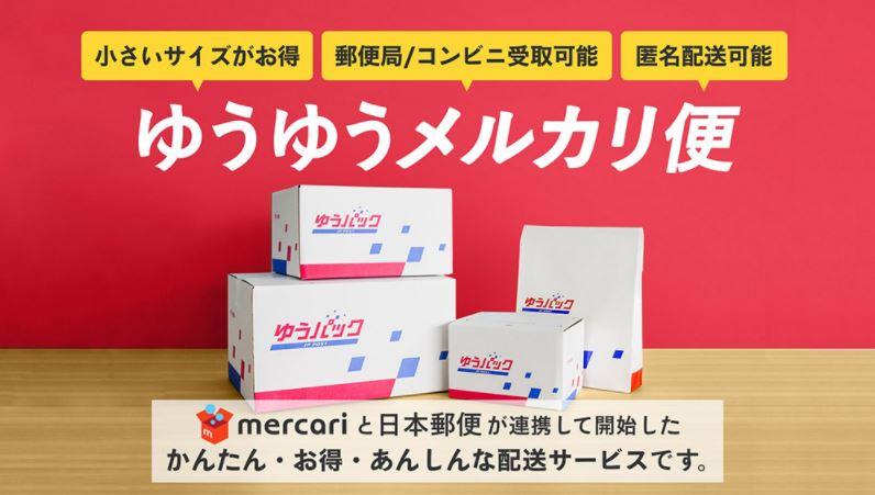 mercari-post