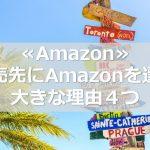 ≪Amazon≫販売先にAmazonを選ぶ大きな理由4つ