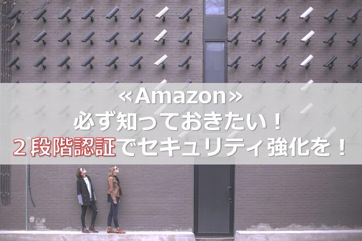 ≪Amazon≫必ず知っておきたい!2段階認証でセキュリティ強化を!