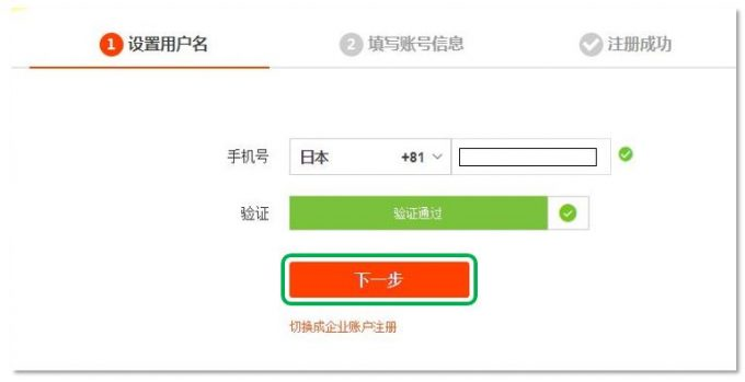 taobao-member-registration