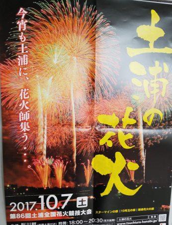 tsuchiura-hanabi