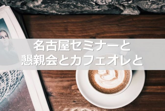 nagoya-seminar