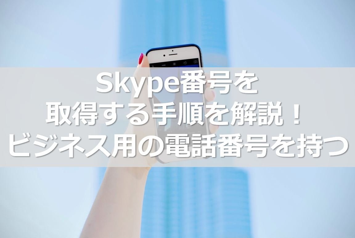 Skype番号を取得する手順を解説!ビジネス用の電話番号を持つ