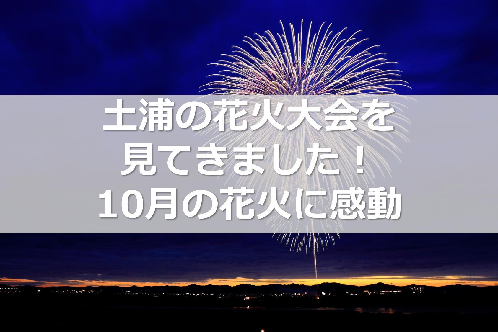tsuchiura-fireworks