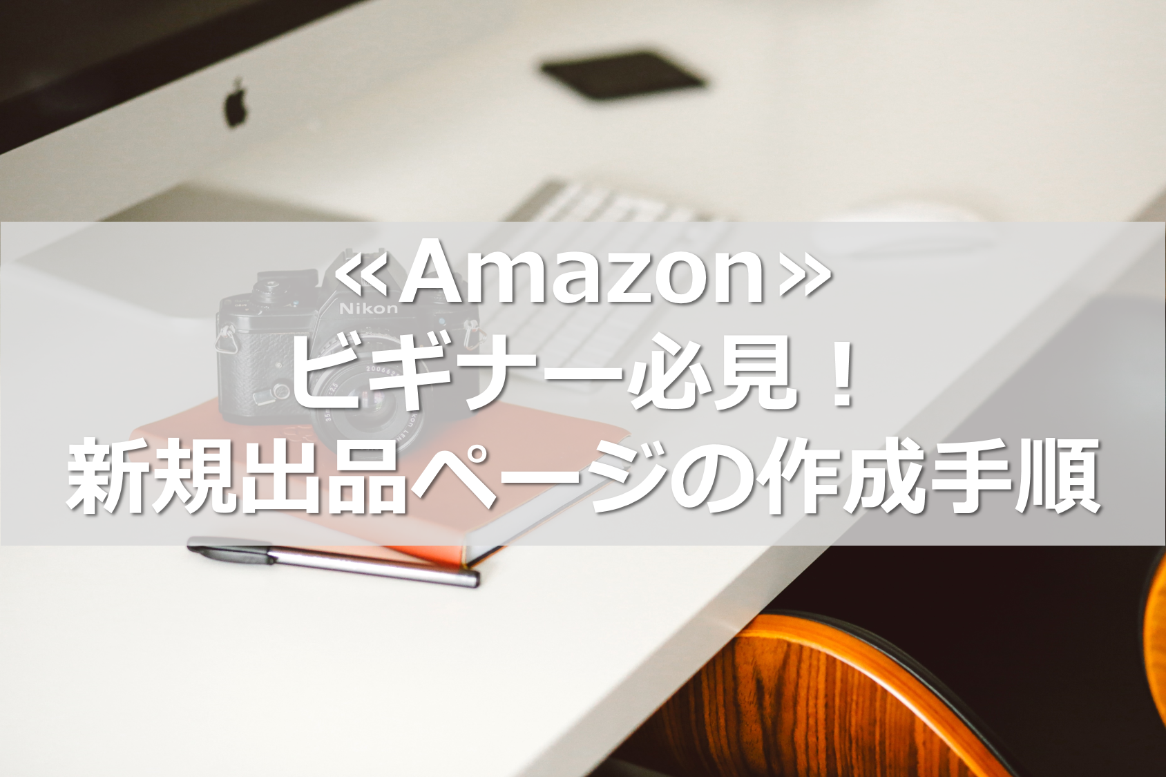 ≪Amazon≫ビギナー必見!新規出品ページの作成手順