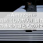 ≪Amazon≫真贋調査 衝撃の通知内容とその対応方法