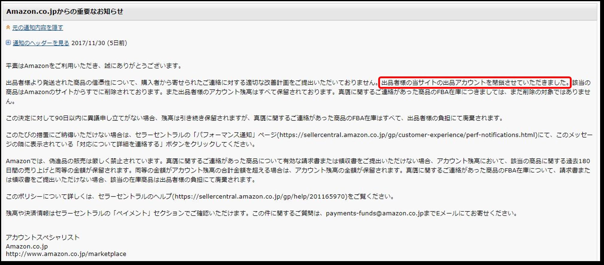 停止 amazon メール アカウント