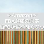 ≪Amazon≫FBA倉庫の固定 鳥栖FCが選べなくなった