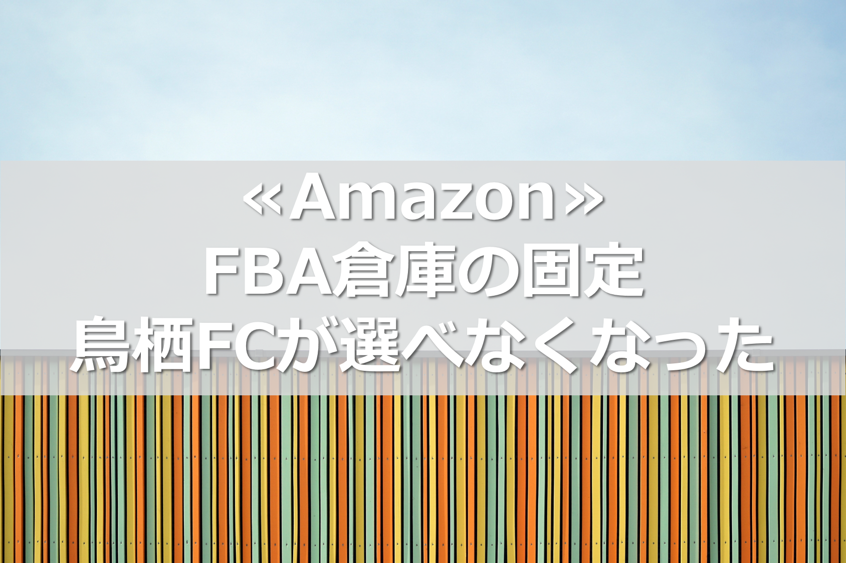amazon-fba-fixed-change