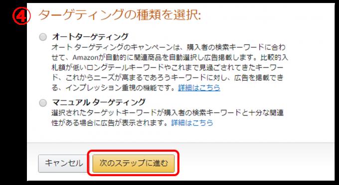 amazon-sponsor-product