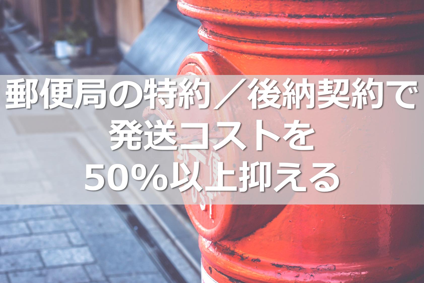 郵便局の特約/後納契約で発送コストを50%以上抑える