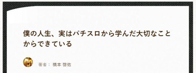 storys.jp-hasimoto