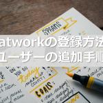 chatwork(チャットワーク)の登録方法とユーザーの追加手順
