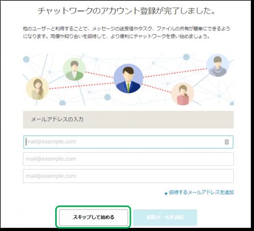 chatwork-registration