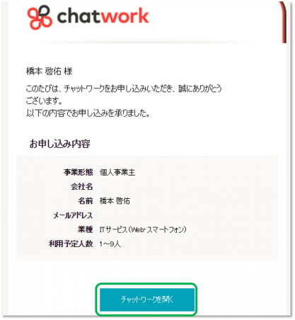 chatwork-registration