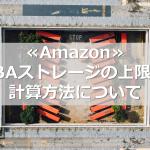 ≪Amazon≫FBAストレージの上限と計算方法について