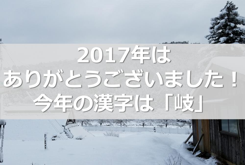 2017年はありがとうございました!今年の漢字は「岐」