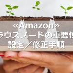 ≪Amazon≫ブラウズノードの重要性と設定/修正手順