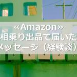 ≪Amazon≫相乗り出品で届いたメッセージ(経験談)