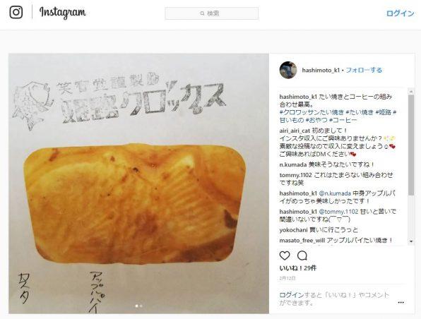 taiyaki_applepai
