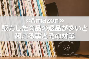 amazon-product-returns