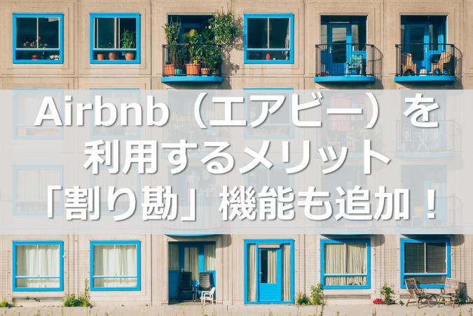 airbnb-merit