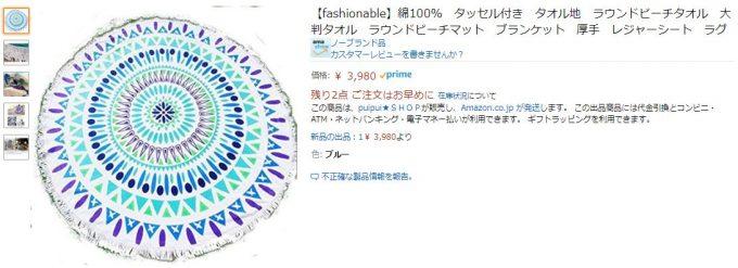 roundbeachmat