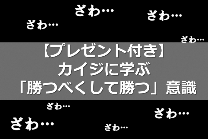 kaiji-katsubekushitekatsu