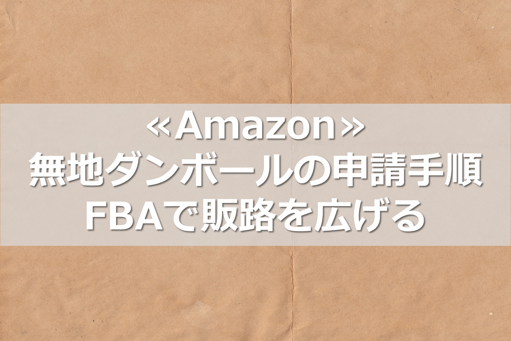 ≪Amazon≫ 無地ダンボールの申請手順 -FBAで販路を広げる-