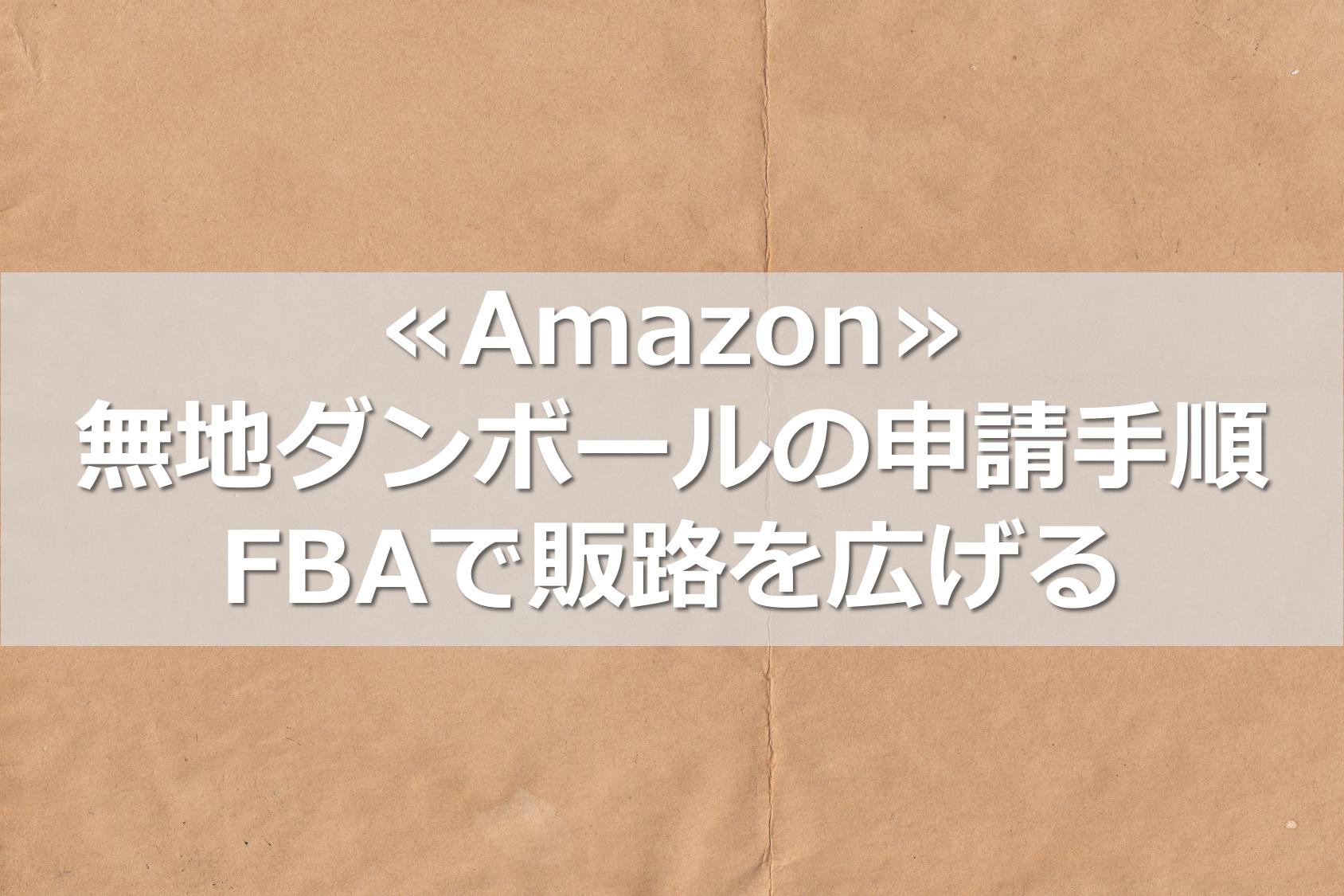 amazon-plain-cardboard