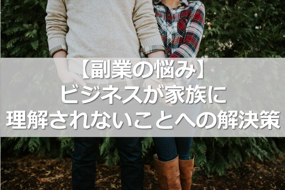 【副業の悩み】ビジネスが家族に理解されないことへの解決策