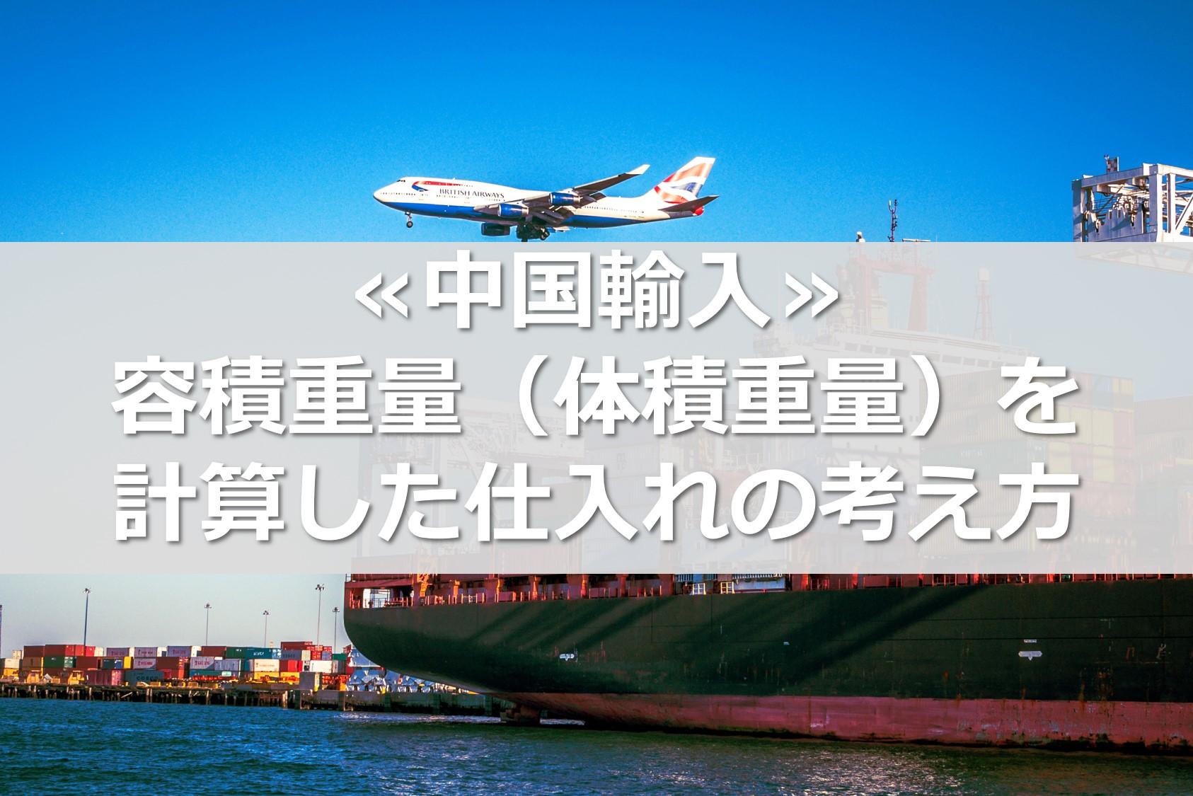 ≪中国輸入≫容積重量(体積重量)を計算した仕入れの考え方
