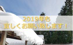 hashimoto2019.1